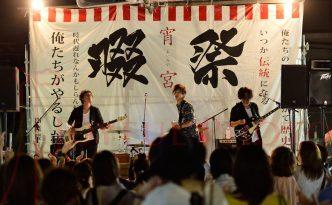 【LIVE】ZILCONIA 畷祭 2016年9月17日