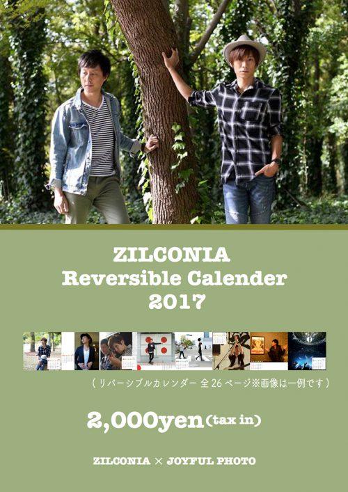 ZILCONIA カレンダー 2017